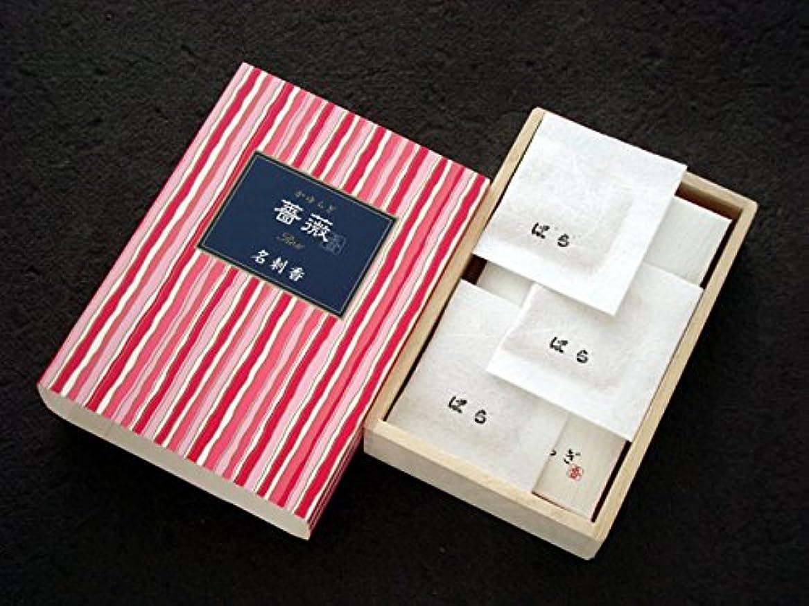 機械的磨かれた買うかゆらぎ 薔薇(ばら) 名刺香 桐箱6入