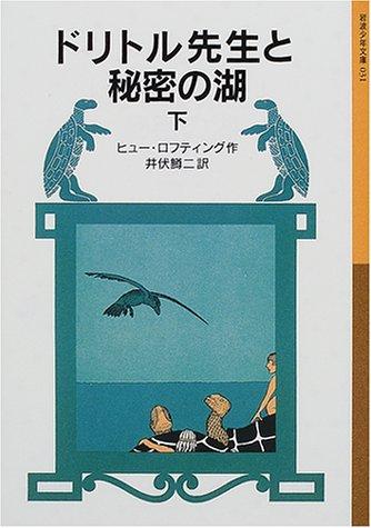 ドリトル先生と秘密の湖 下 (岩波少年文庫―ドリトル先生物語)