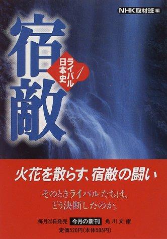ライバル日本史〈1〉宿敵 (角川文庫)の詳細を見る