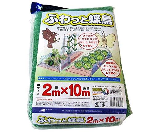 日本マタイ『MALSOL ふわっと蝶鳥 2×10m』
