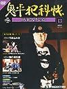 鬼平犯科帳DVDコレクション 13号  引き込み女、雨の湯豆腐   分冊百科
