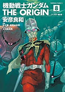 機動戦士ガンダム THE ORIGIN(8) (角川コミックス・エース)