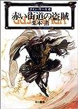 赤い街道の盗賊―グイン・サーガ(24) (ハヤカワ文庫JA)