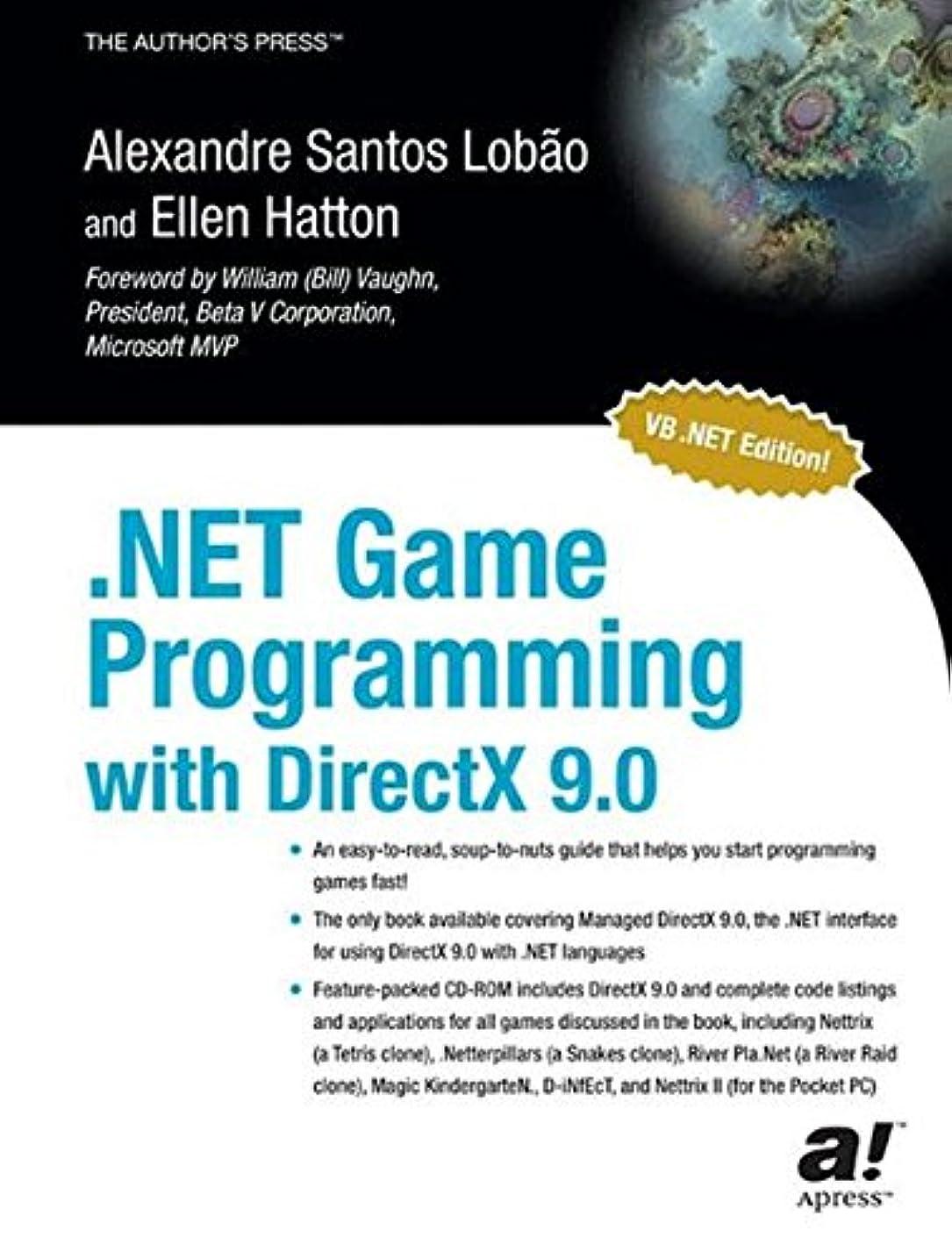 ライラック退屈大学.Net Game Programming With Directs 9.0