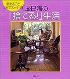 辰巳渚の「捨てる!」生活―家まるごと2日でスッキリ!!