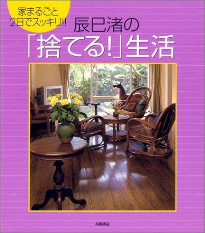 辰巳渚の「捨てる!」生活―家まるごと2日でスッキリ!!の詳細を見る