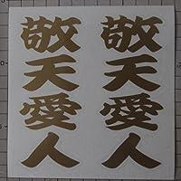 オリジナルステッカー 【四字熟語】 敬天愛人 (ゴールド) KJ-3299