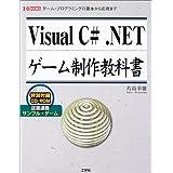 Visual C# .NETゲーム制作教科書―ゲーム・プログラミングの基本から応用まで (I・O BOOKS)