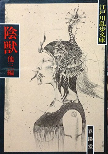 陰獣 (江戸川乱歩文庫)