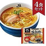 お水がいらない 塩元帥 塩ラーメン 4食セット キンレイ 冷凍麺 [493g(麺160g)×4] 塩ラーメン 国産 [スープ/6種の具材入り] 温めるだけの簡単調理