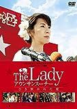 The Lady アウンサンスーチー ひき裂かれた愛 [DVD] - ミシェル・ヨー, デヴィッド・シューリス, リュック・ベッソン
