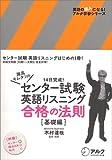 灘高キムタツのセンター試験英語リスニング合格の法則 (基礎編) (英語の超人になる!アルク学参シリーズ)