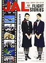 JAL FLIGHT STORIES