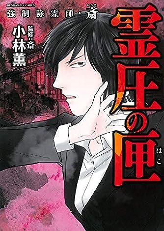 強制除霊師・斎 霊圧の匣 (ぶんか社コミックス)