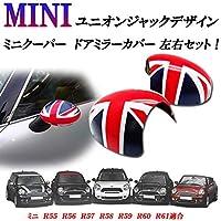 ドアミラーカバー左右 ユニオンジャックデザイン ミニクーパー R55 R56 R57 R59 R60系 かんたん貼り付け