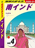 地球の歩き方 D28 インド 2020-2021 【分冊】 4 南インド インド分冊版
