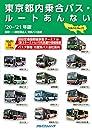 東京都内乗合バス・ルートあんない'20~'21年版