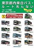 東京都内乗合バス・ルートあんない'20~'21年版 (諸書籍)