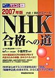 NHK合格への道〈2007年版〉