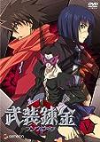 武装錬金 V[DVD]
