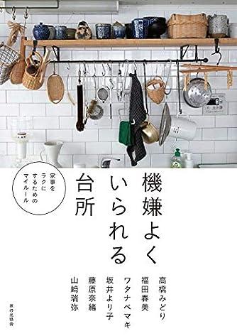 機嫌よくいられる台所 家事をラクにするためのマイルール
