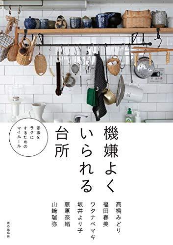 料理上手、暮らし上手の6人が教える、料理の段取りや、道具選び、意識作りなど台所まわりの10のマイルール。自分が台所で心地よく過ごせるように考えたルールは、具体的で誰でもすぐに取り入れられるものばかりです。  例えば、料理家・ワタナベマキさんのマイルールは、道具は小さいものを使う、スタッキングできるものを選ぶ、料理のついでに塩もみしておく、などなど。ワタナベさんによると、料理では「大は小を兼ねる」ではなく、「小は大を兼ねる」。包丁やまな板なども小さいものを選び、コンパクトで手に馴染むものを使う方がラクに作業できるそう。