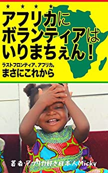 [Micky]のアフリカにボランティアはいりまちぇん!