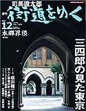 週刊 「 司馬遼太郎 街道をゆく 」 12号 4/17号 本郷界隈 [雑誌]