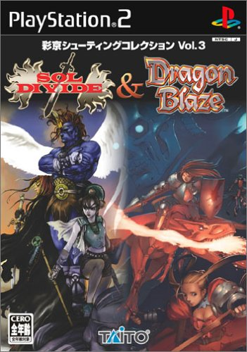 Saikyo Shooting Collection Vol.3: Sol Divide and Dragon Blaze[Import Japonais]