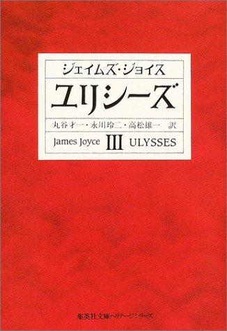 ユリシーズ 3 (集英社文庫ヘリテージシリーズ)