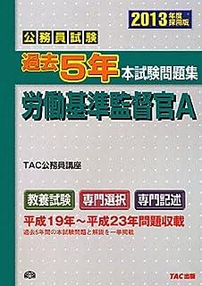 公務員試験 過去5年本試験問題集 労働基準監督官A〈2013年度採用版〉