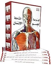 الموسوعة الشاملة لجسم الانسان , 5 مجلدات