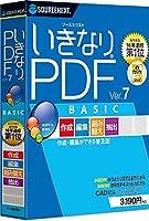 いきなりPDF Ver.7 BASIC (最新)|Win対応