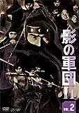 影の軍団2 VOL.2