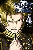 かつて神だった獣たちへ(4) (週刊少年マガジンコミックス)