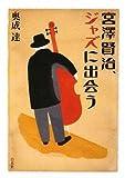 宮澤賢治、ジャズに出会う