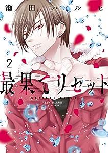 最果てリセット 2 (ジーンLINEコミックス)