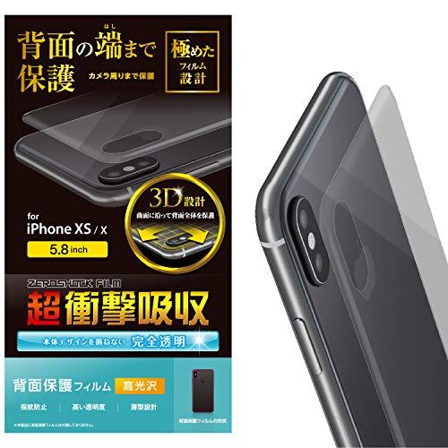 エレコム iPhone XS 背面フィルム iPhone X 対応 【背面用】 フルカバー 衝撃吸収 光沢 PM-A18BFLFPRGU