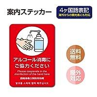 【セット商品】注意喚起 4ヶ国語 アルコール消毒標識掲示 ステッカー 背面グレーのり付き 屋外対応 シールタイプ(stk-c026-2set) (2枚セット)