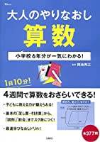 大人のやりなおし算数 小学校6年分が一気にわかる! (TJMOOK)