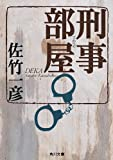 刑事部屋 (角川文庫)