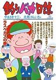 釣りバカ日誌(61) (ビッグコミックス)