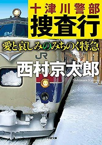 十津川警部捜査行 愛と哀しみのみちのく特急 (小学館文庫)