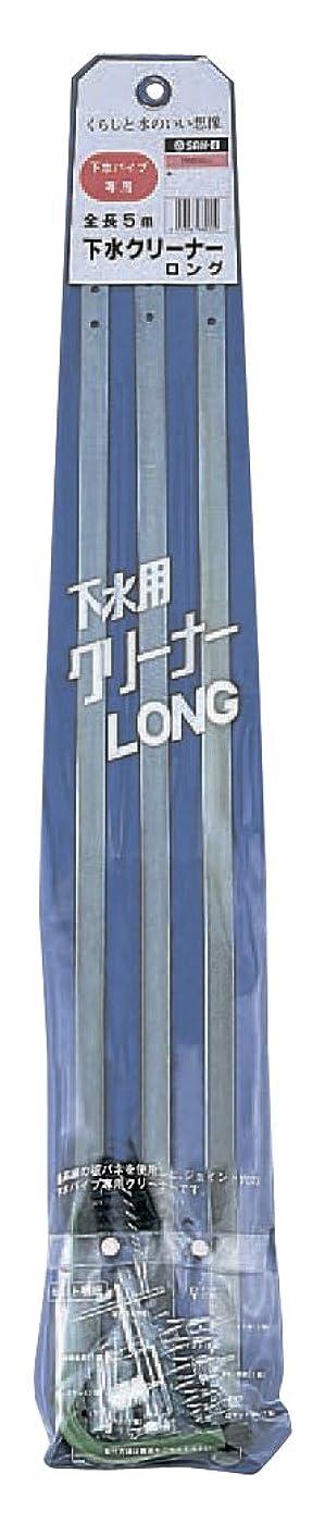 メディック出席抑止するSANEI 【ブラシ付き板バネ式下水クリーナー】下水クリーナー ロング ブラシ付 PR850