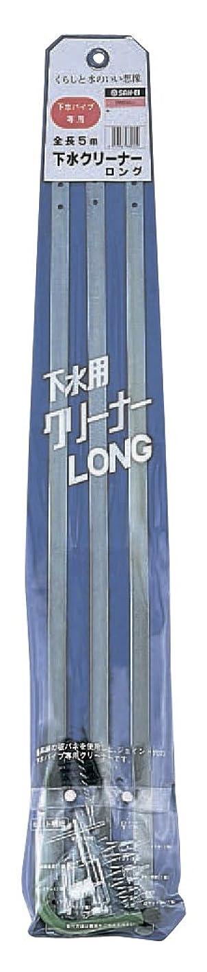 麻痺させる憂鬱シーンSANEI 【ブラシ付き板バネ式下水クリーナー】下水クリーナー ロング ブラシ付 PR850