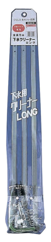 永続朝の体操をする集中SANEI 【ブラシ付き板バネ式下水クリーナー】下水クリーナー ロング ブラシ付 PR850