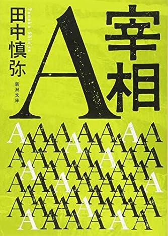 宰相A (新潮文庫)