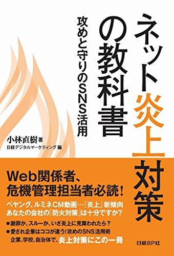 ネット炎上対策の教科書