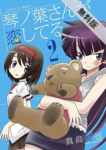 琴ノ葉さんが恋してる(2)【期間限定 無料お試し版】 (サンデーGXコミックス)