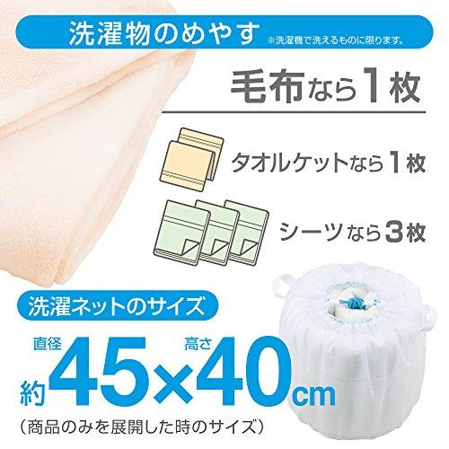 『ダイヤコーポレーション 布団も洗える 寝具用洗濯ネット 直径約45x40cm』のトップ画像